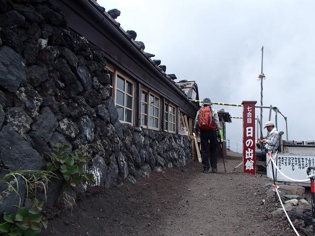 富士山七合目 日の出館