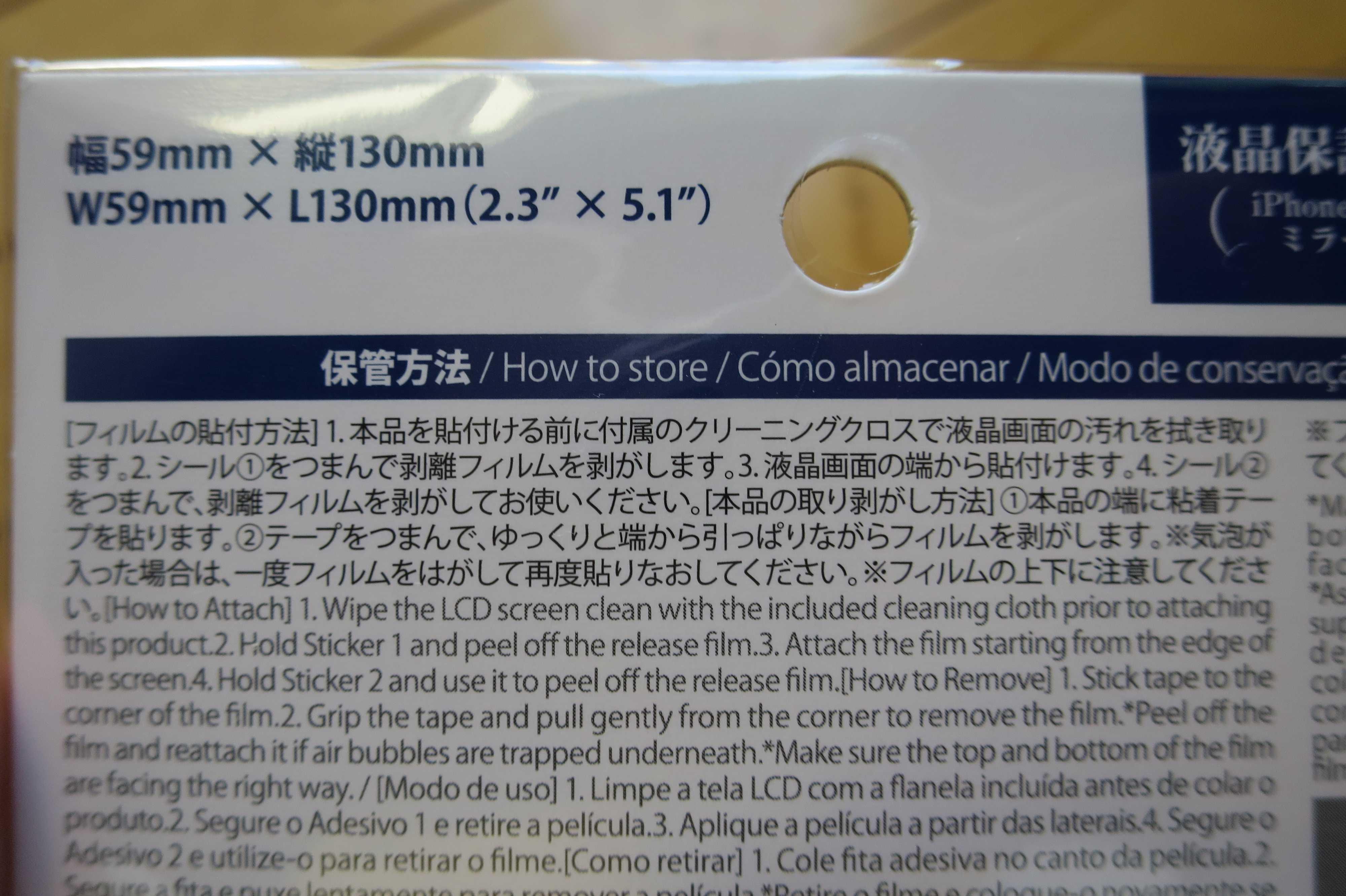 液晶保護フィルムの貼り方