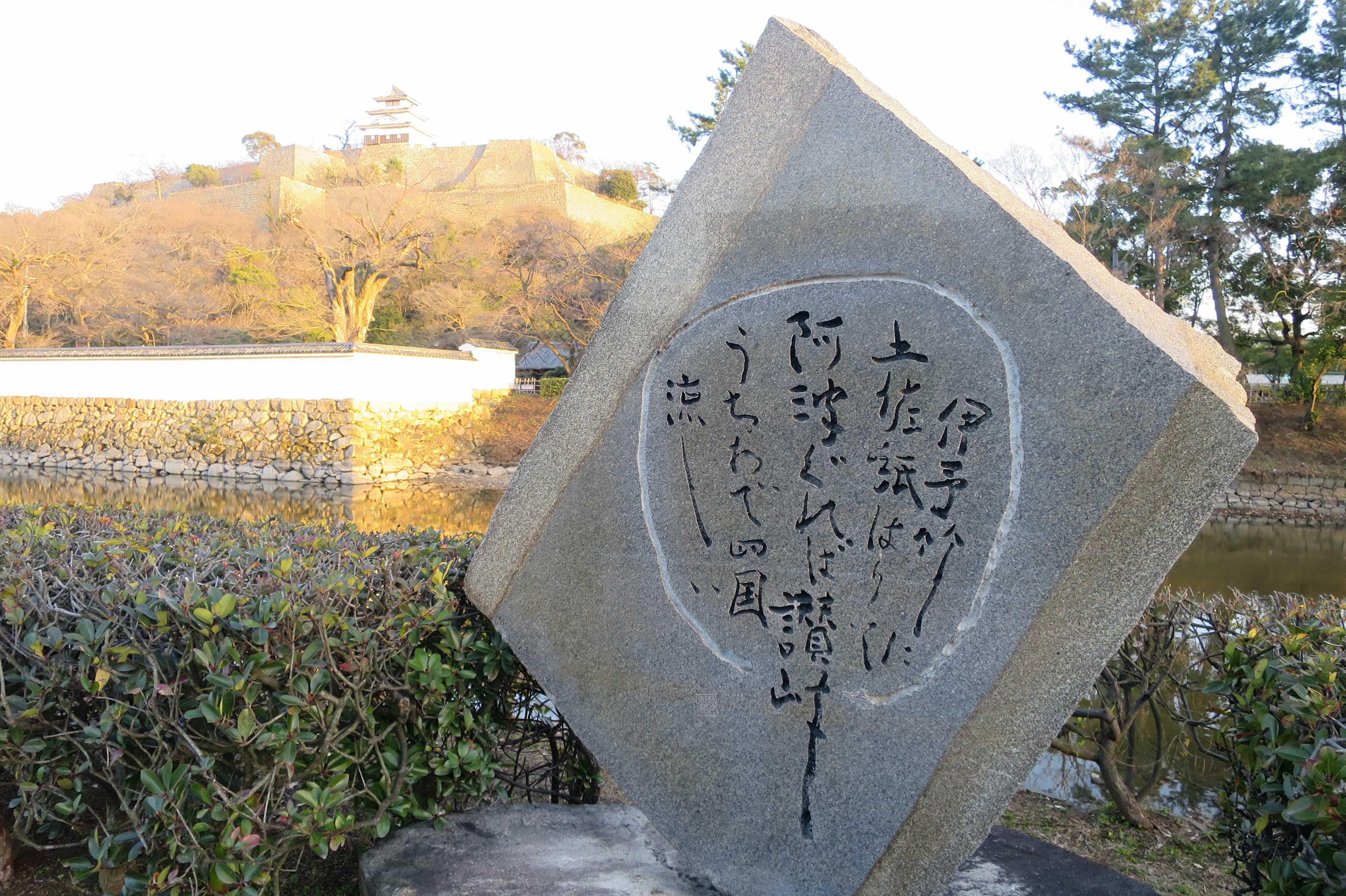 丸亀うちわの歌碑: 伊予竹に 土佐紙貼りて 阿波ぐれば 讃岐うちわで四国(至極)涼しい