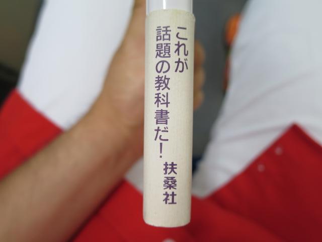 話題の教科書 扶桑社