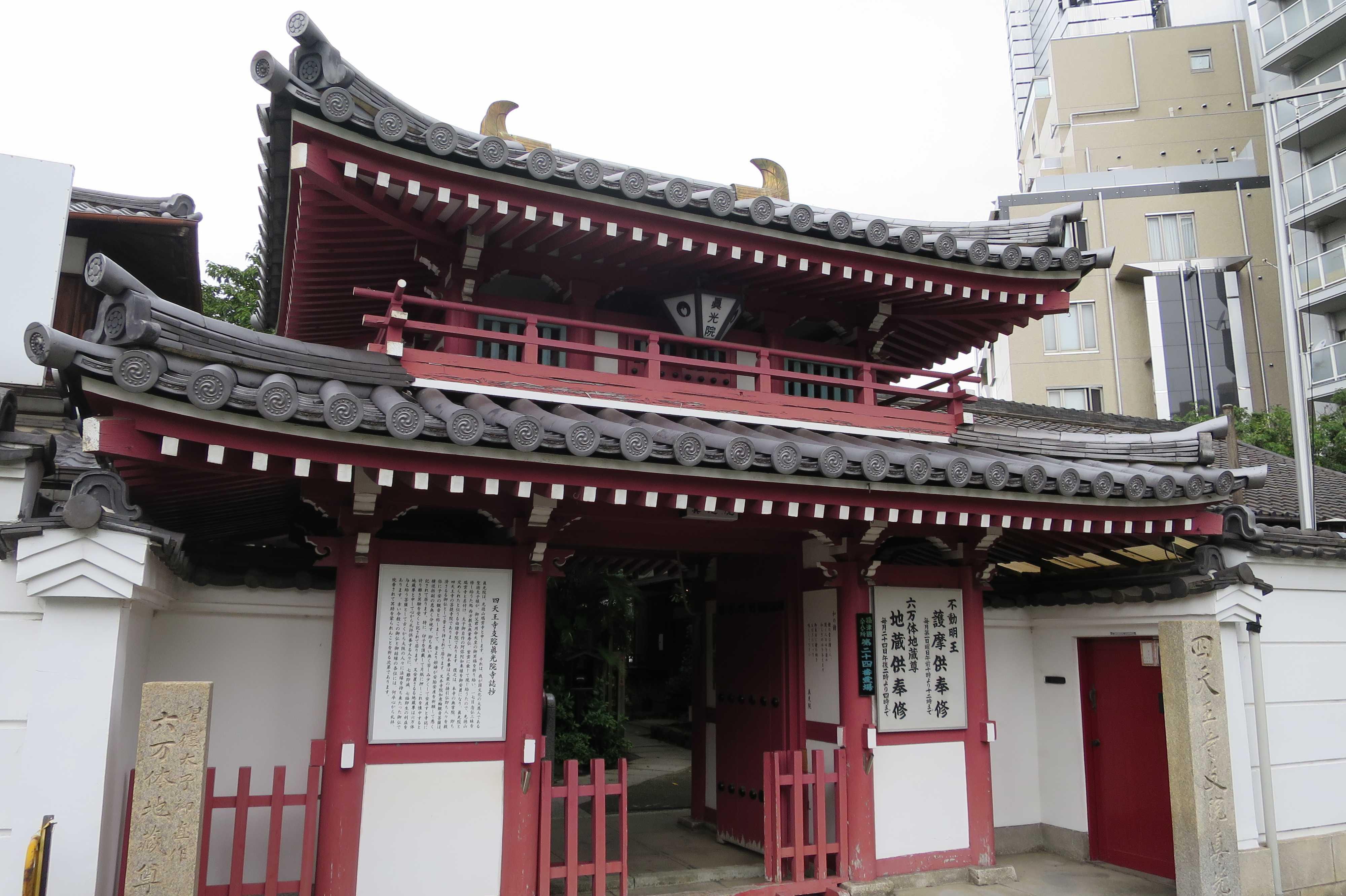 四天王寺支院 真光院の朱塗りの門