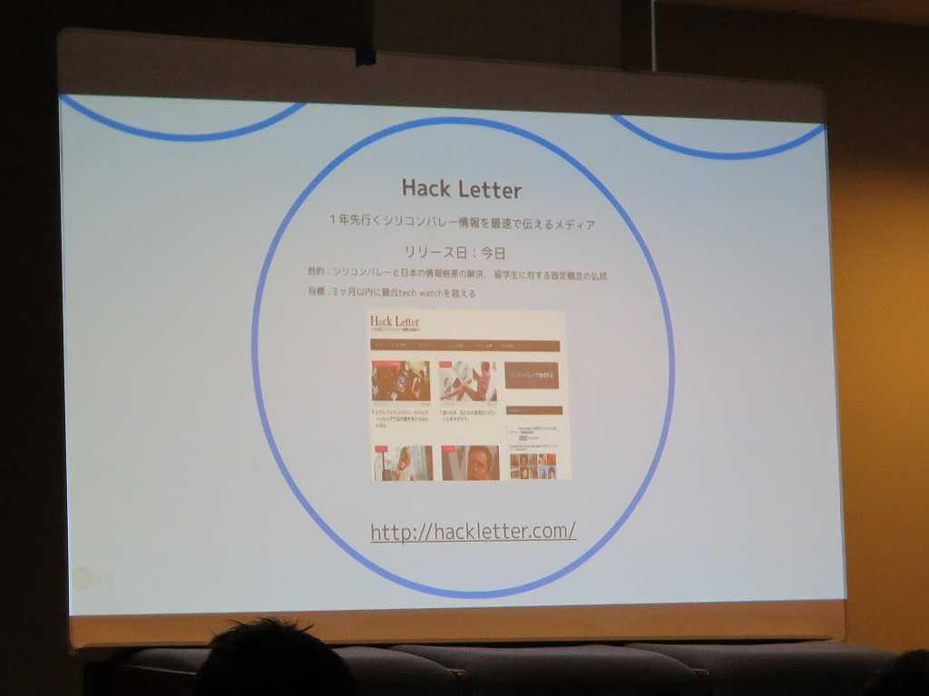 Hack Letter / 1年先行くシリコンバレー情報を最速で伝えるメディア