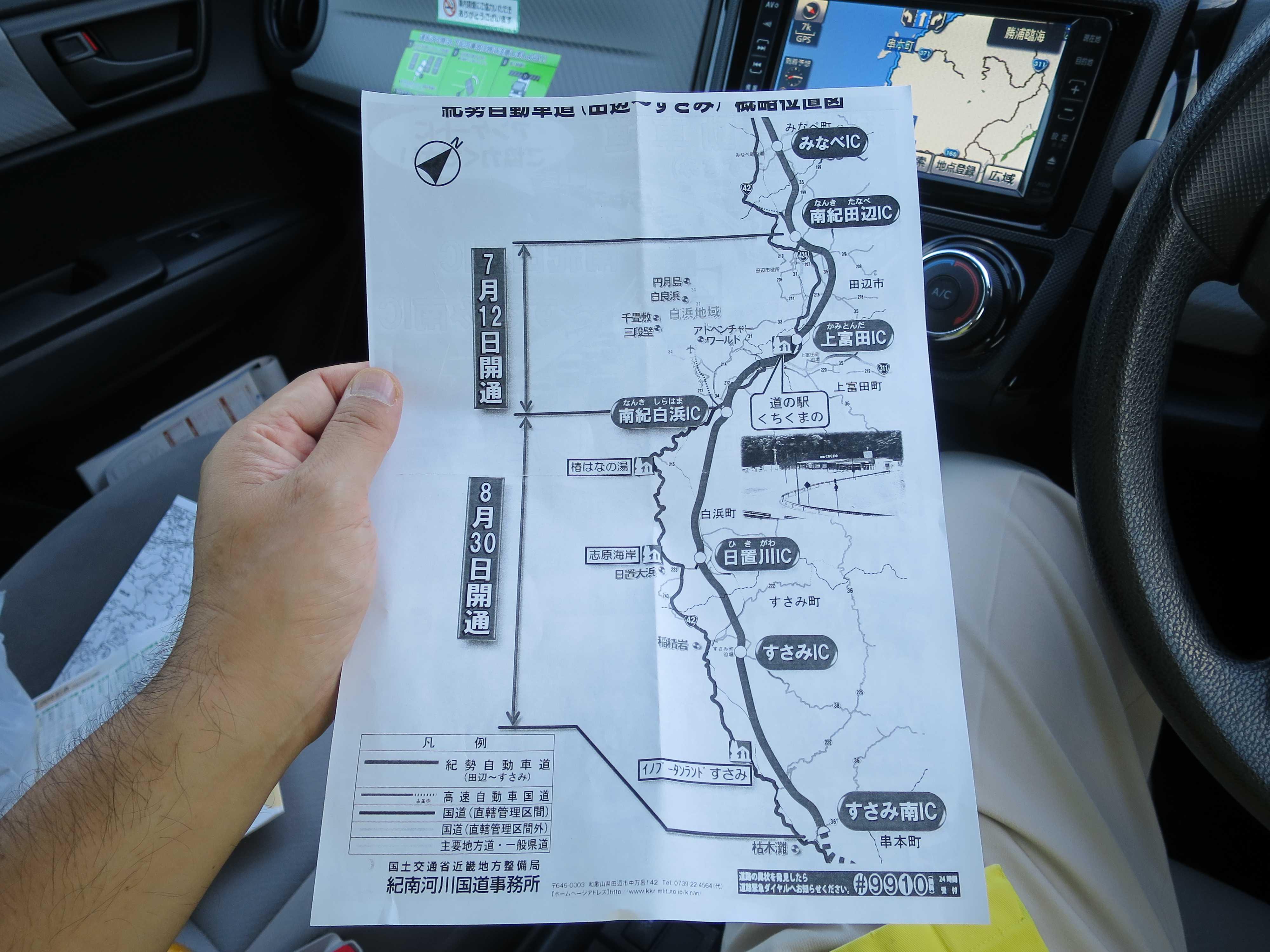 紀勢自動車道(田辺~すさみ)概略位置図