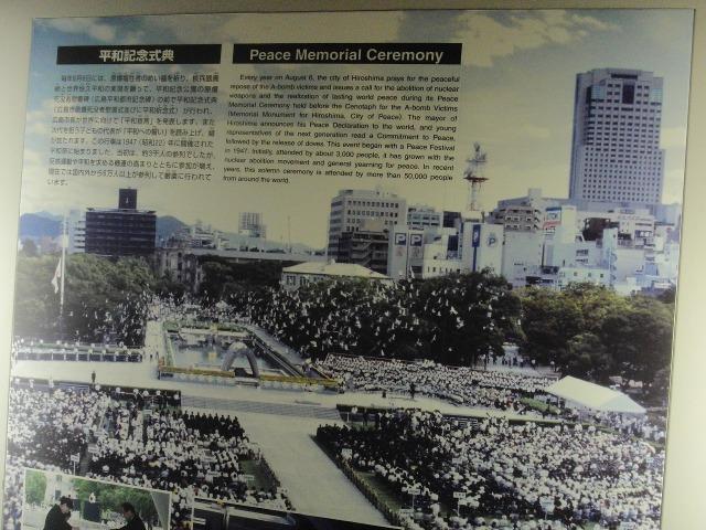 広島 平和記念式典