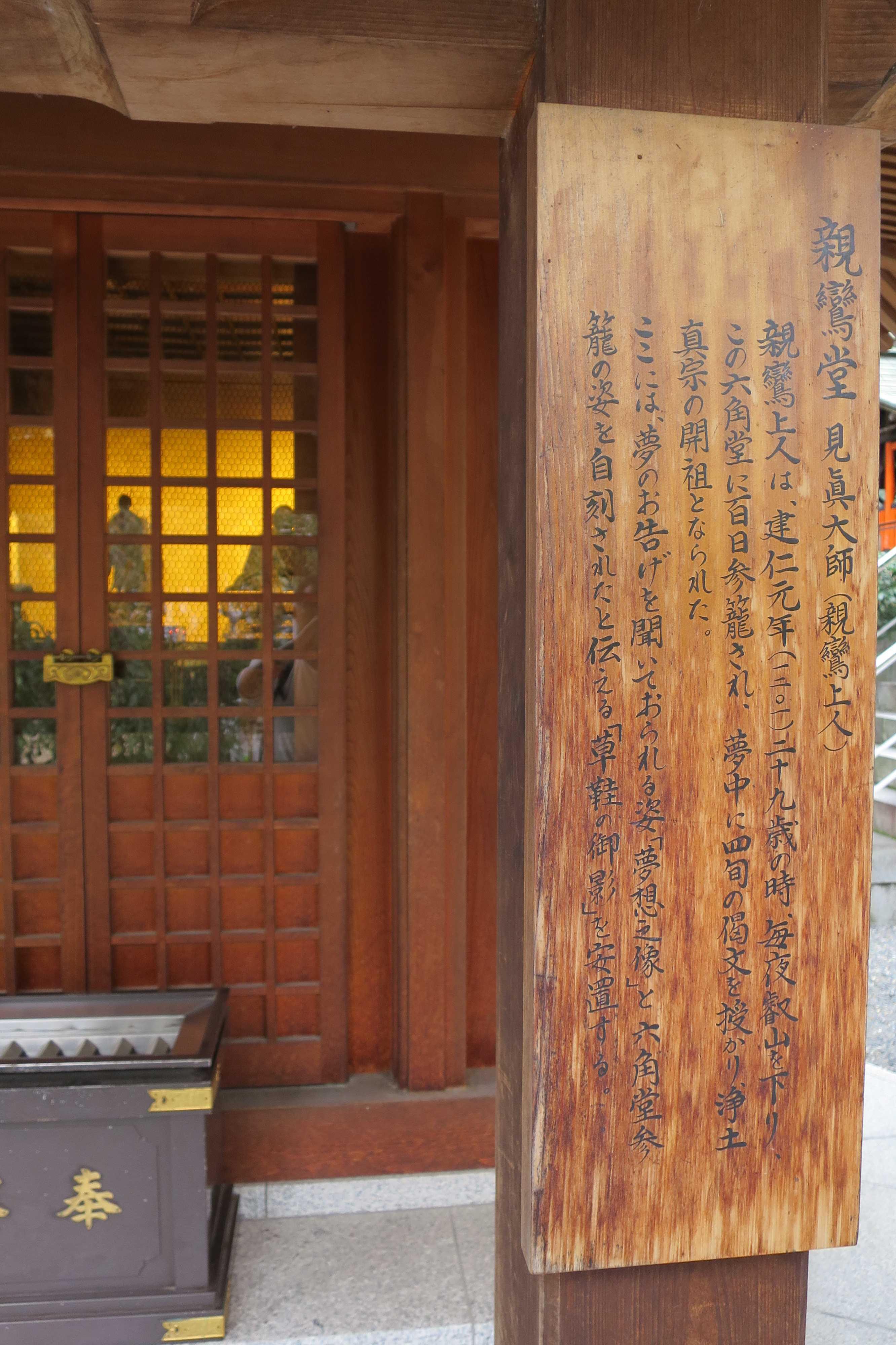 京都・六角堂 - 親鸞堂 見眞大師(親鸞上人)の案内板