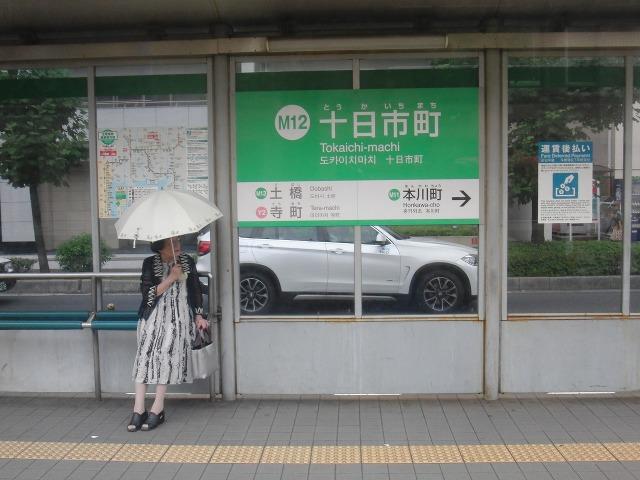 路面電車の駅 - 十日市町駅