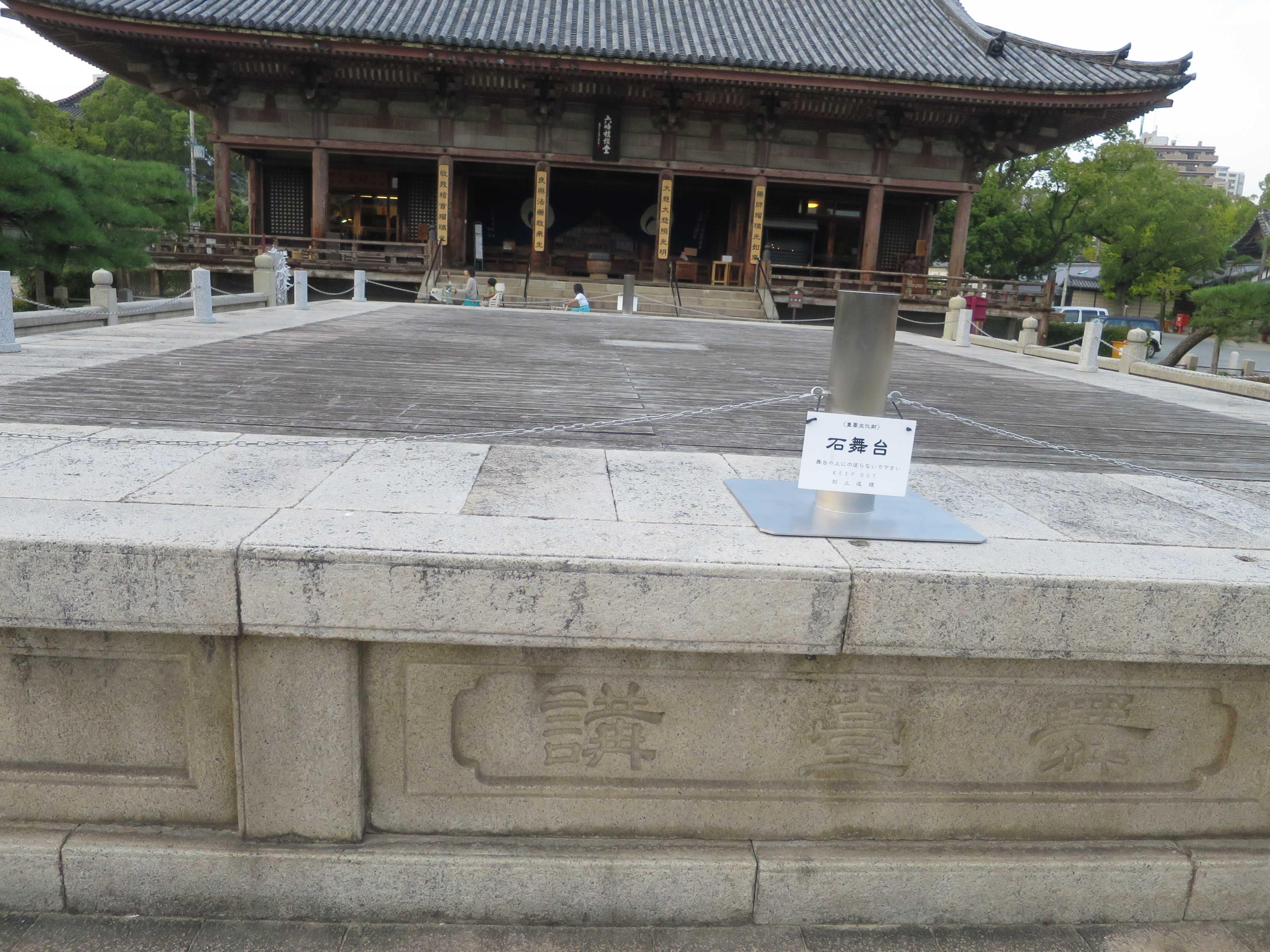 四天王寺 石舞台
