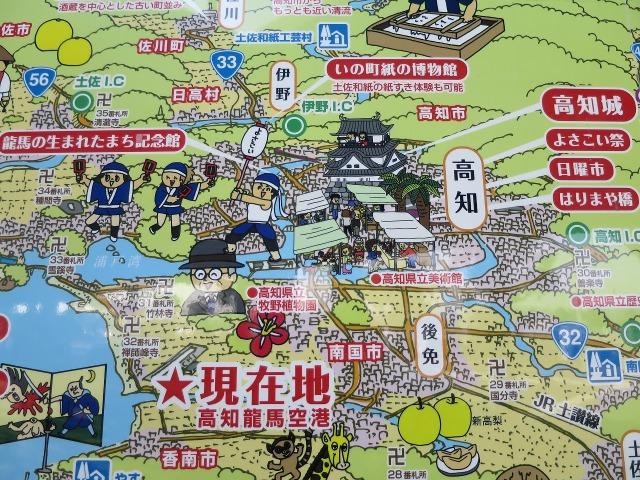 高知県観光マップ