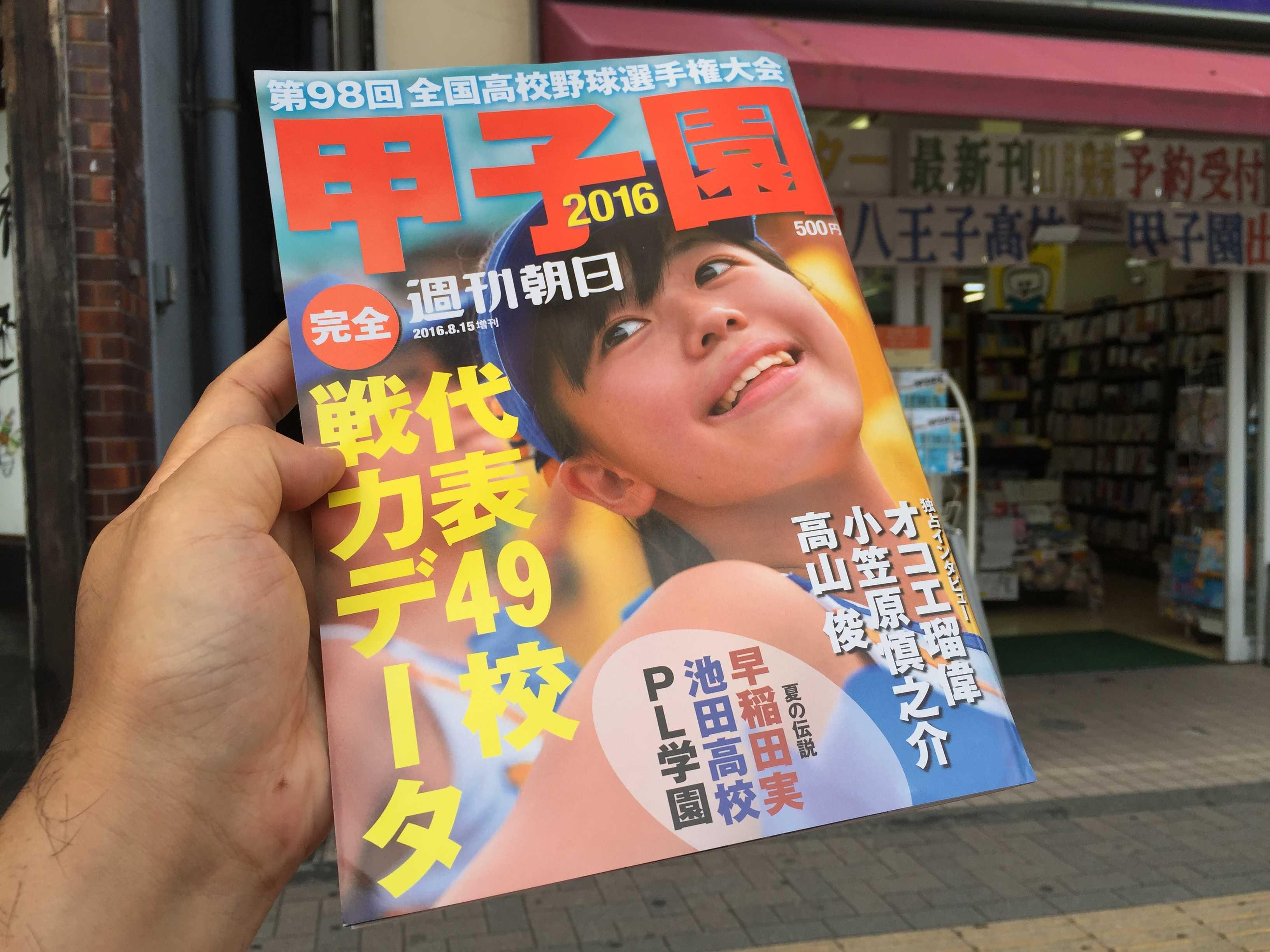 購入した週刊朝日「甲子園2016」