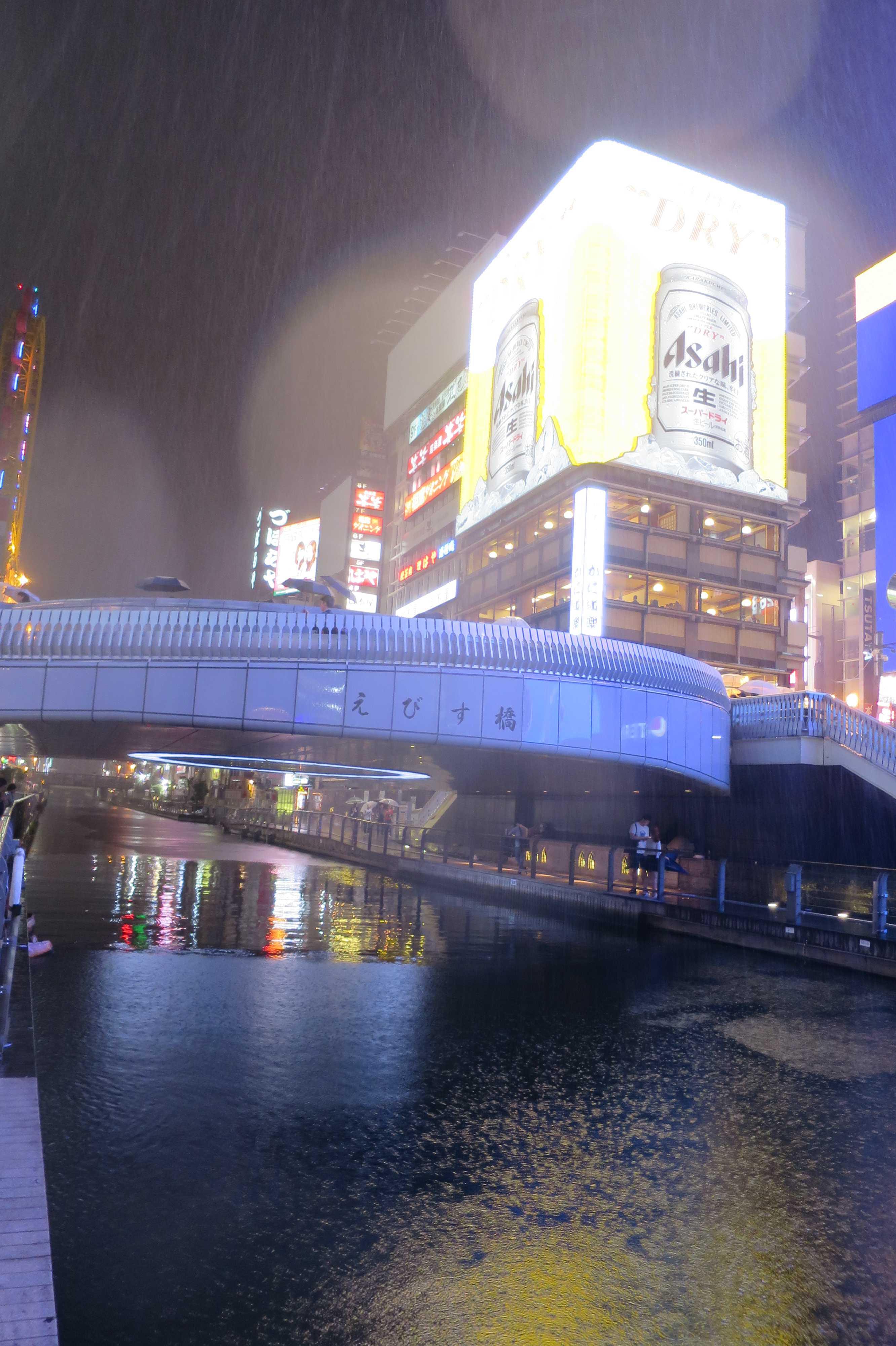 降りしきる雨の中のえびす橋と道頓堀川(大阪市中央区)