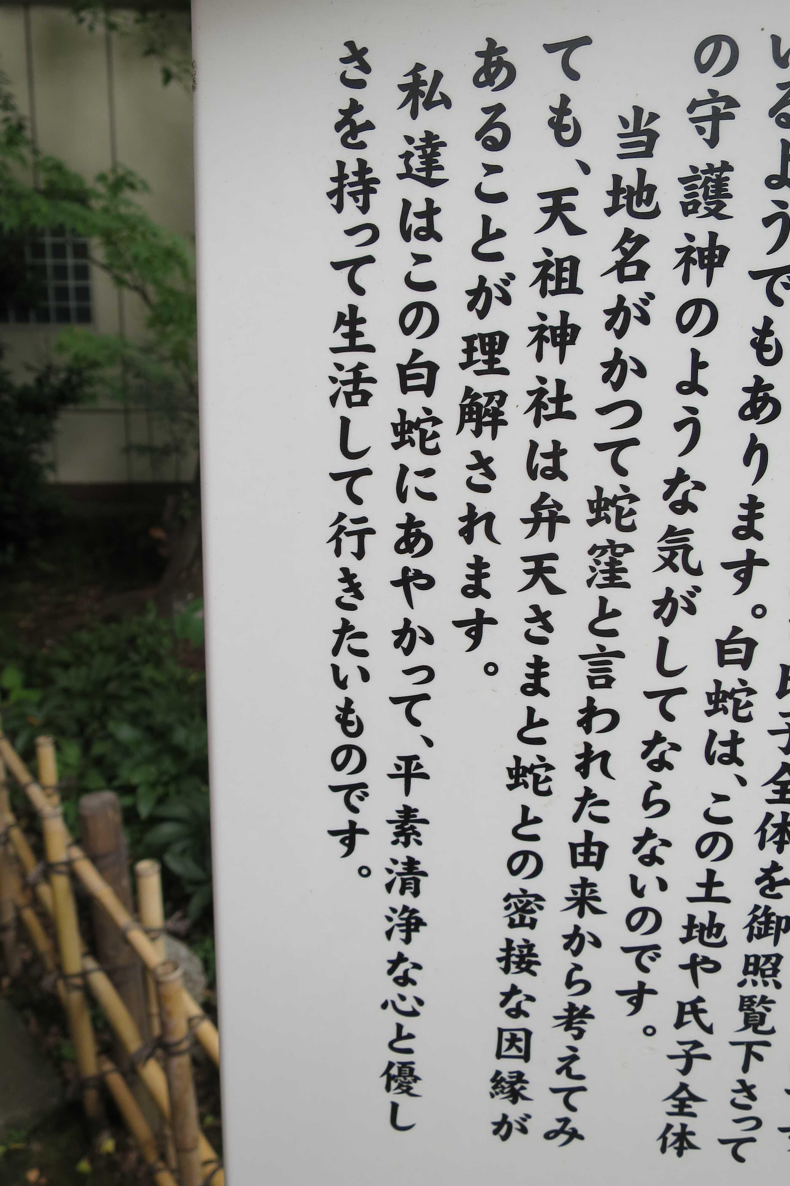 白蛇縁起(上神明天祖神社)