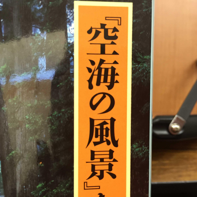『空海の風景』を旅する  NHK取材班  中公文庫