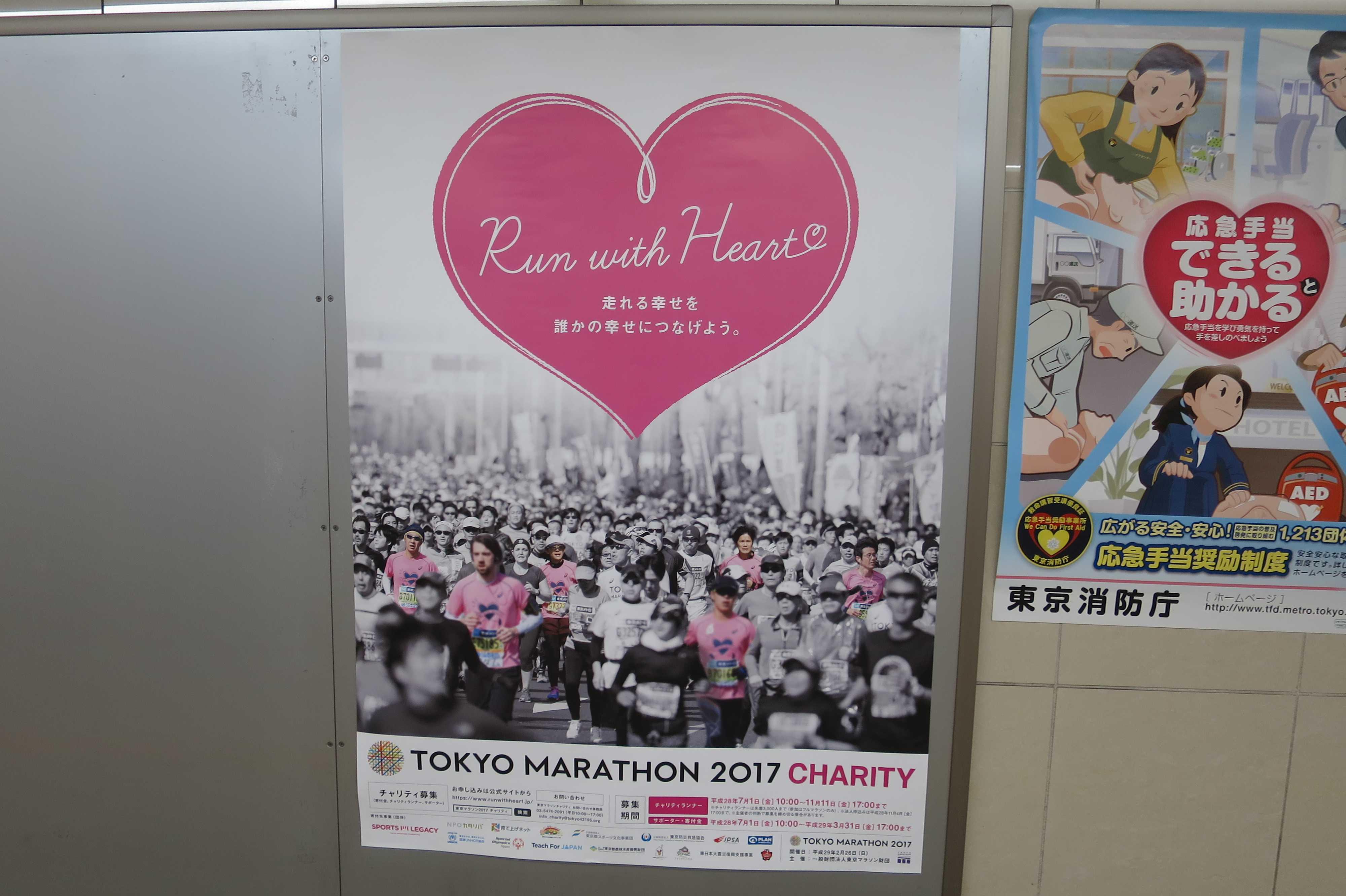 中延駅の東京マラソン2017のポスター