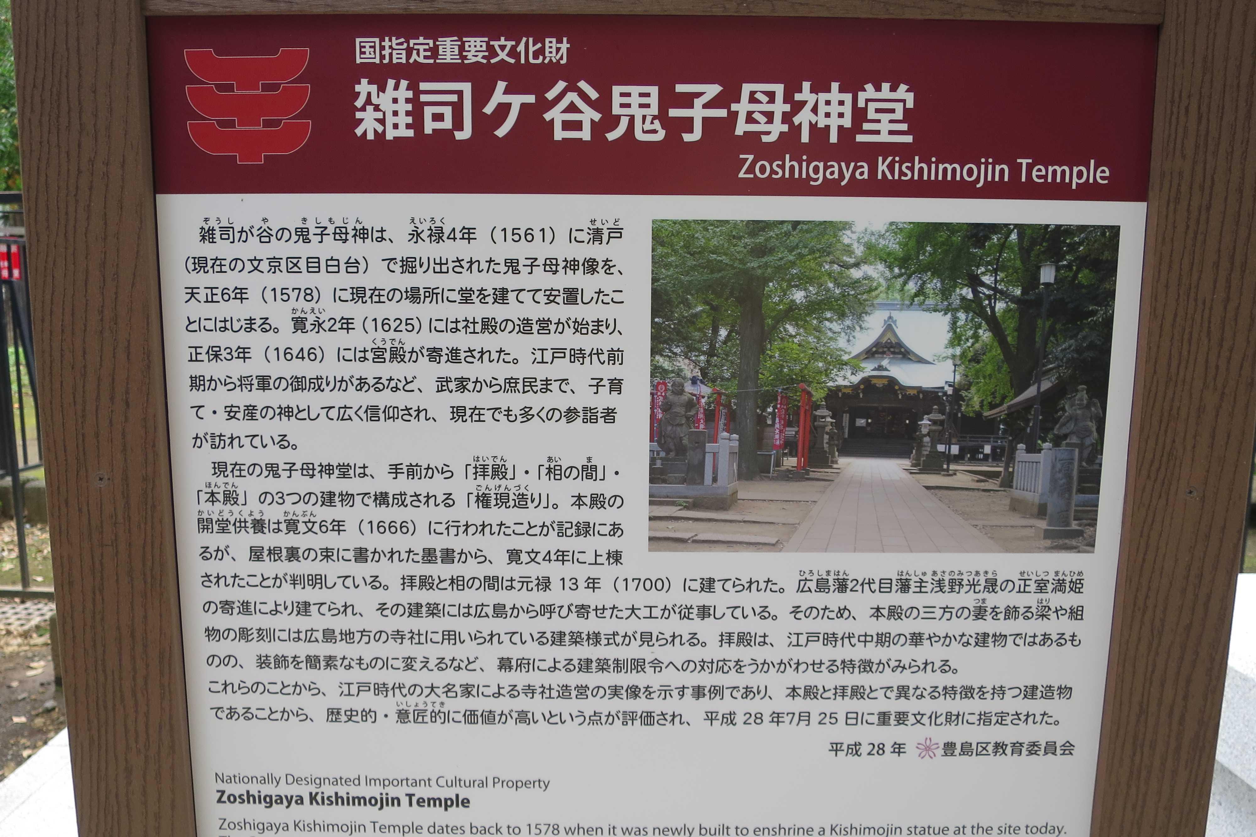 国指定重要文化財 雑司ヶ谷鬼子母神堂の案内板