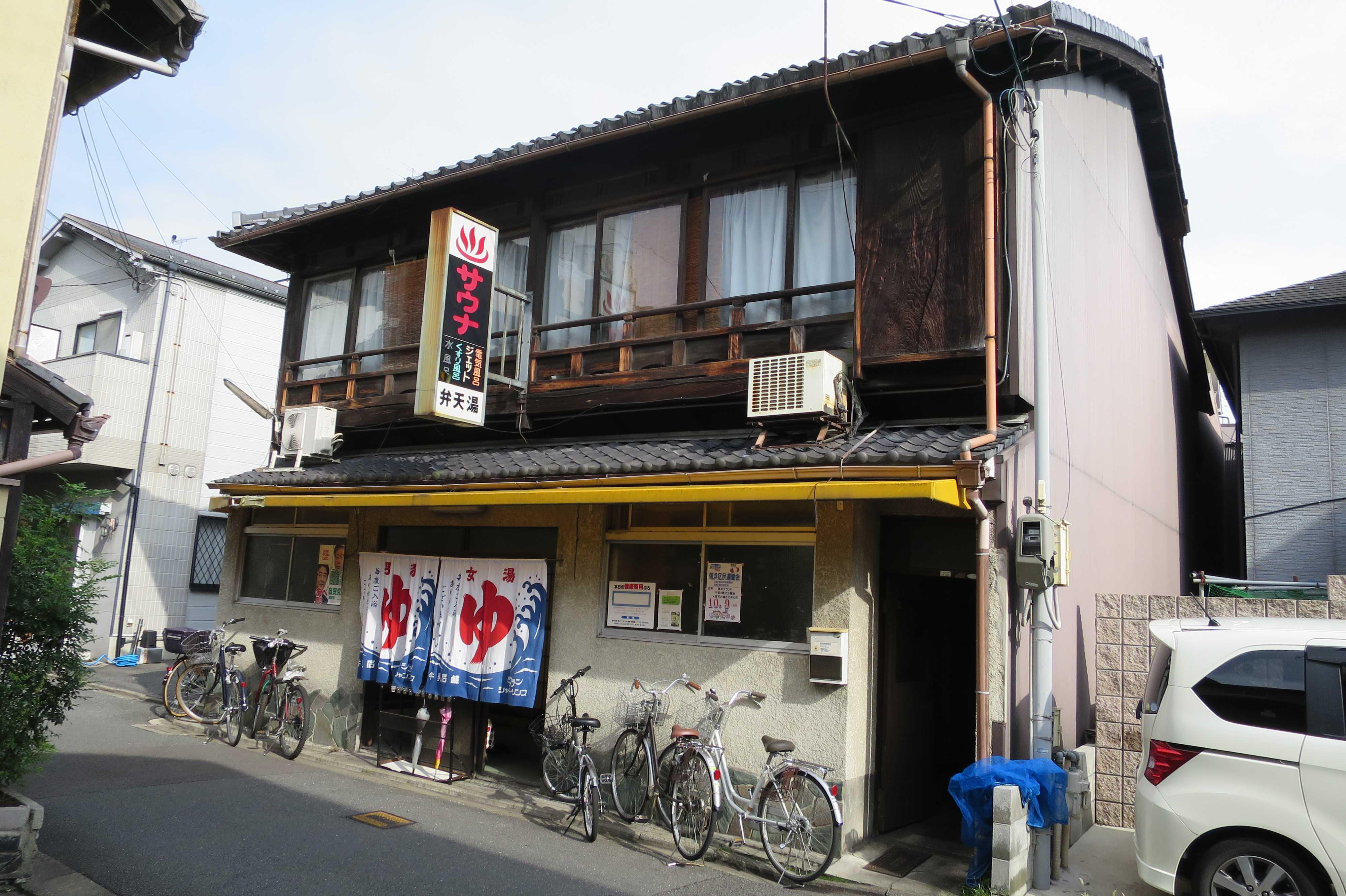 京都・五条楽園 - サウナ弁天湯