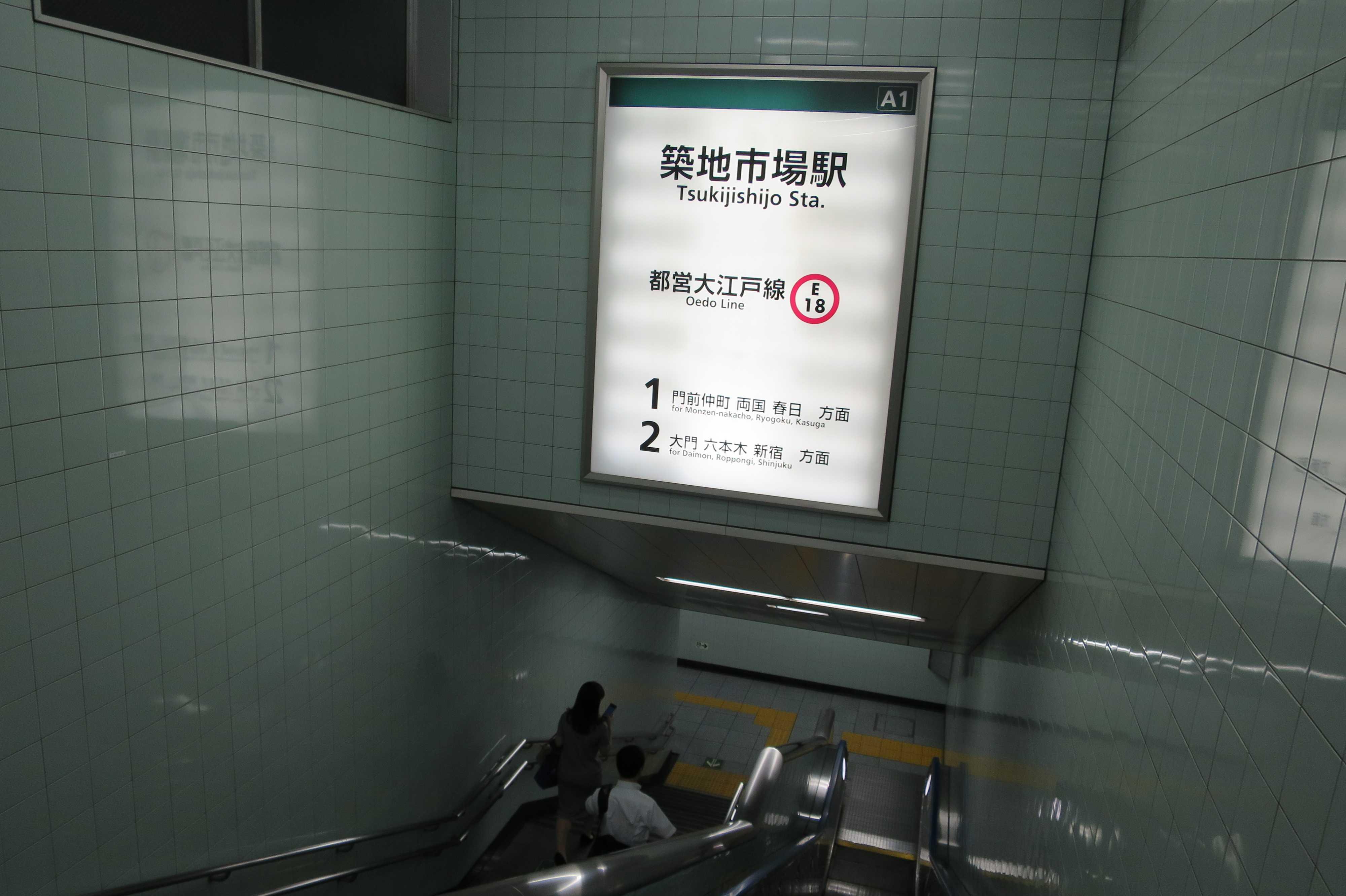 築地エリア - 都営大江戸線 築地市場駅