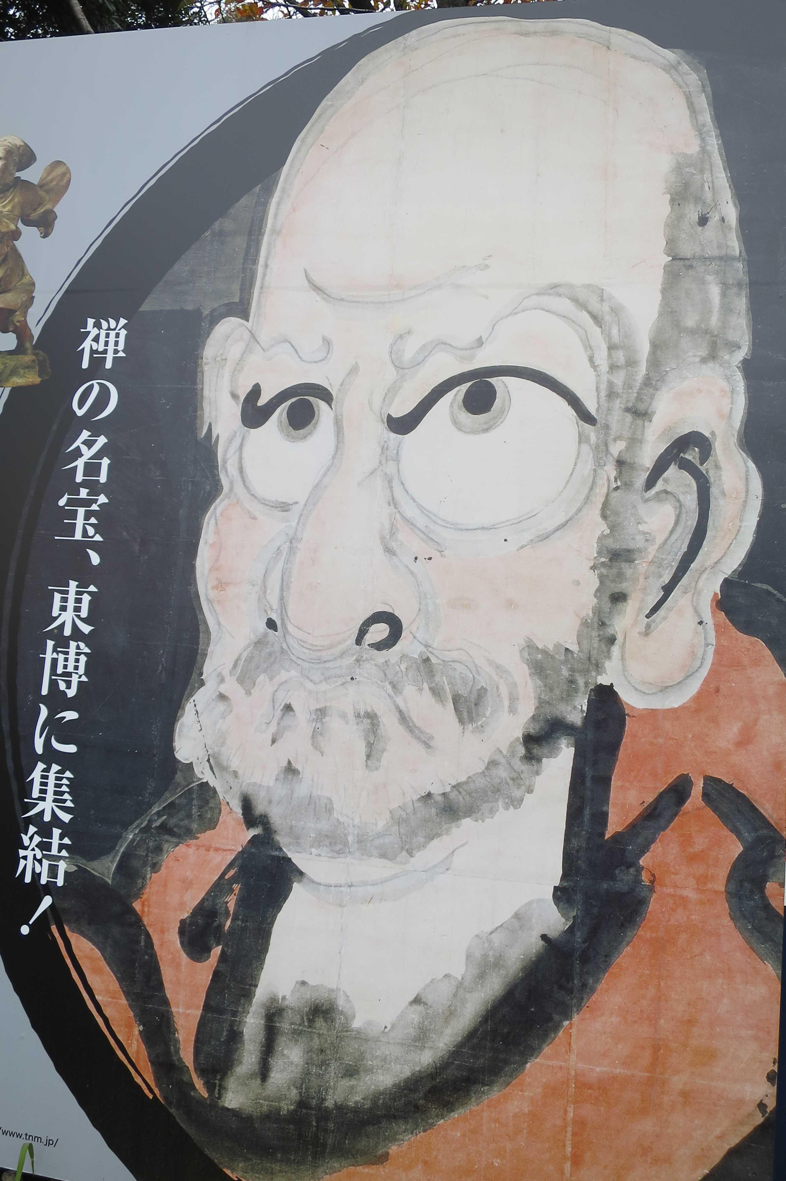 禅の名宝、東博に集結!