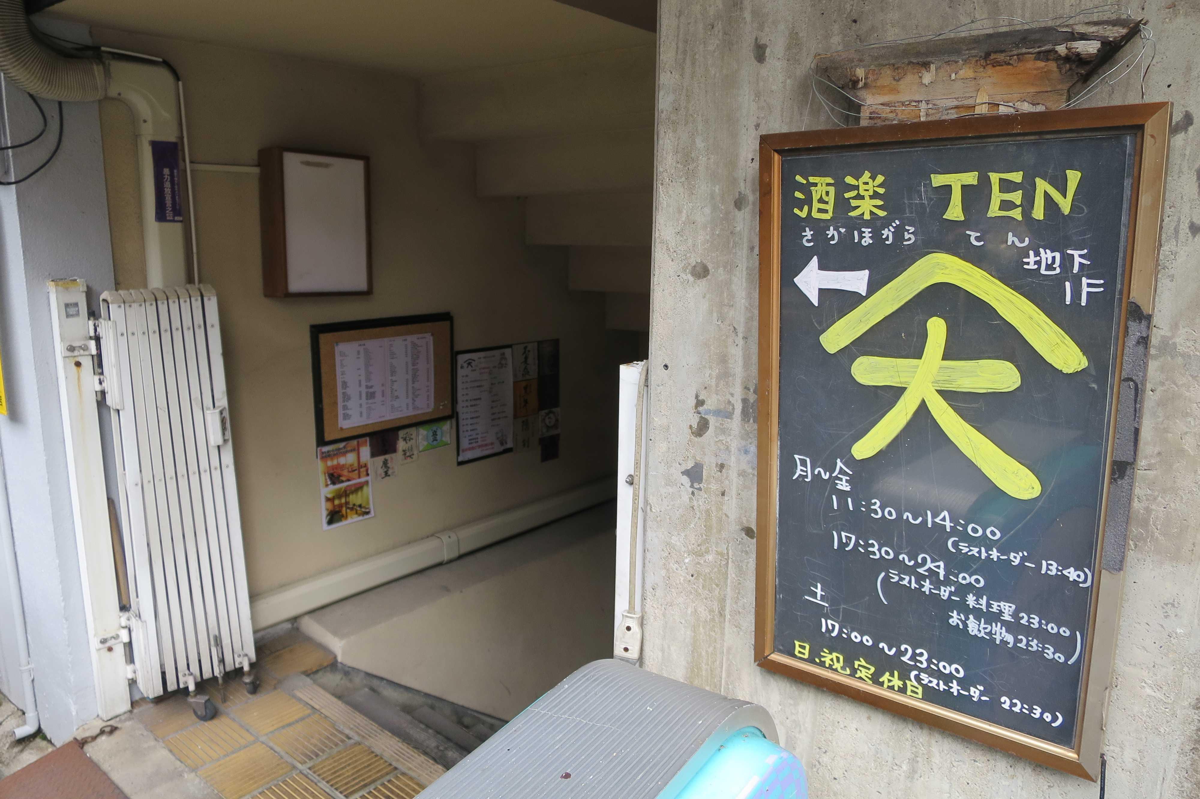 京都 - 酒楽 天 (さかほがら てん)