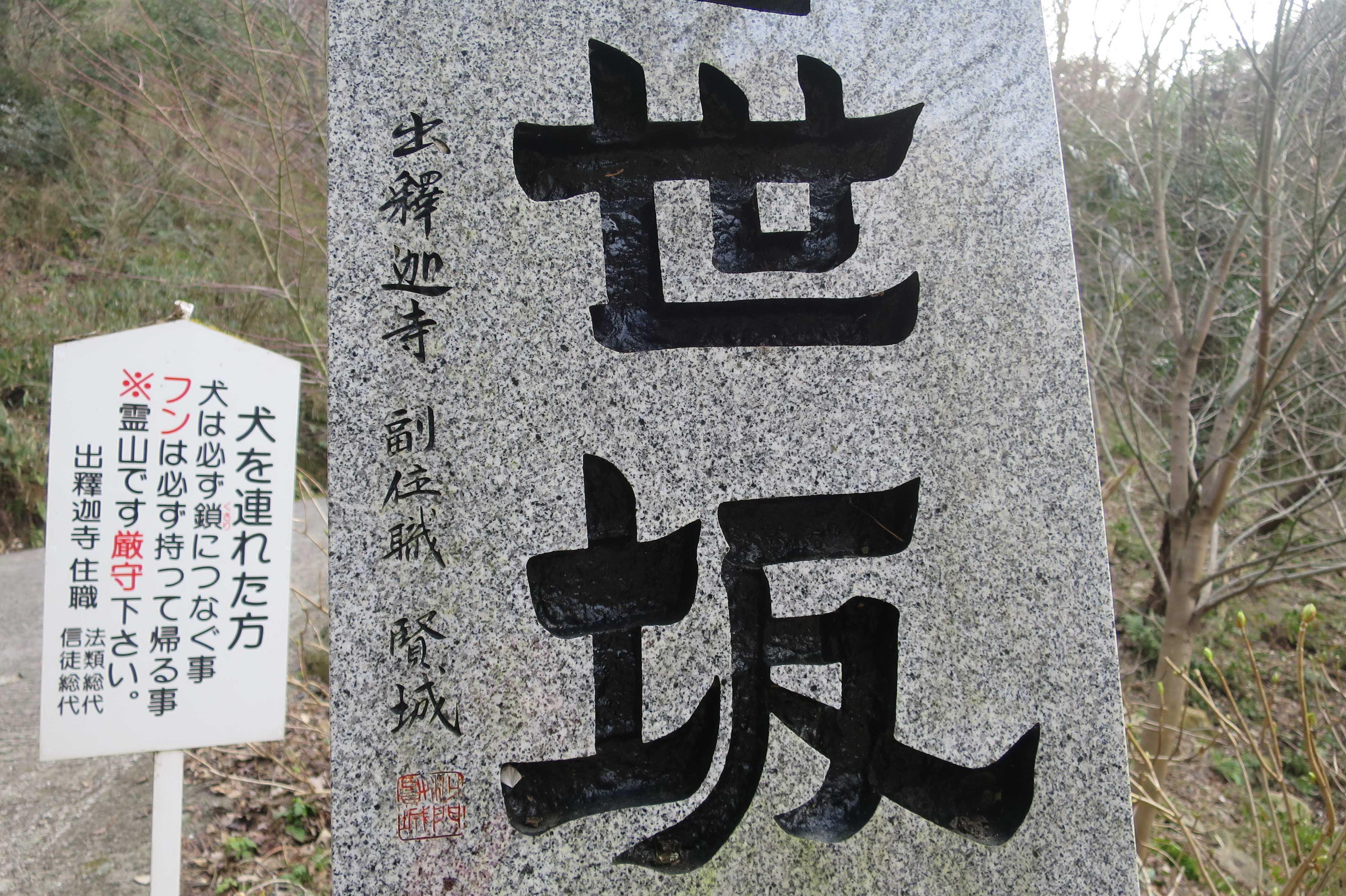 世坂 出釈迦寺 副住職 賢城 - 奥の院捨身ヶ嶽禅定