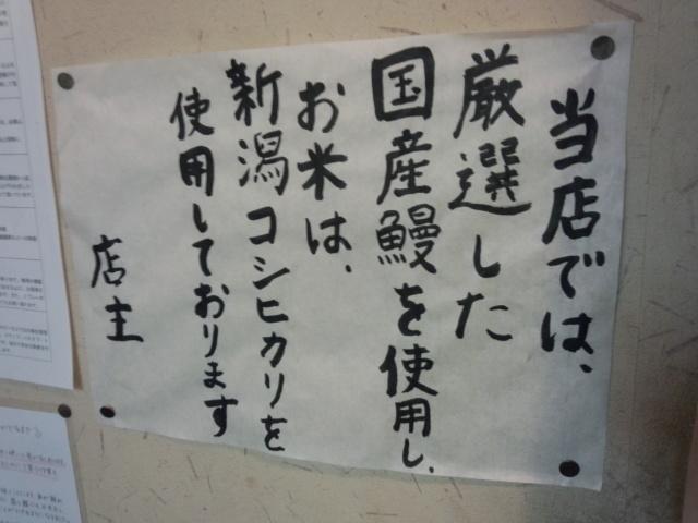 厳選した国産鰻を使用する八王子「高瀬(たかせ)」