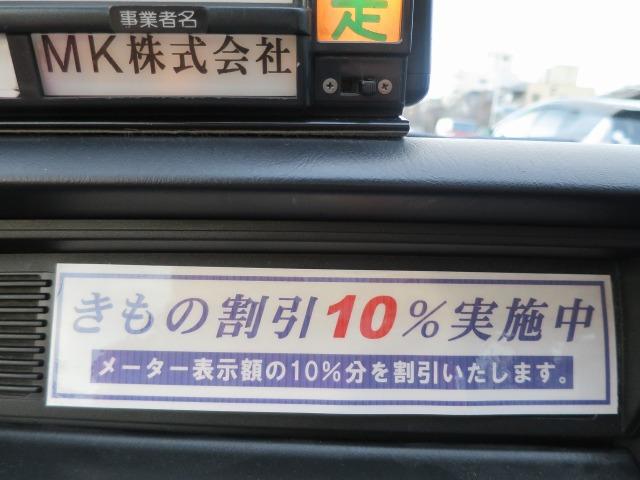 MKタクシーさん、きもの割引 10%実施中