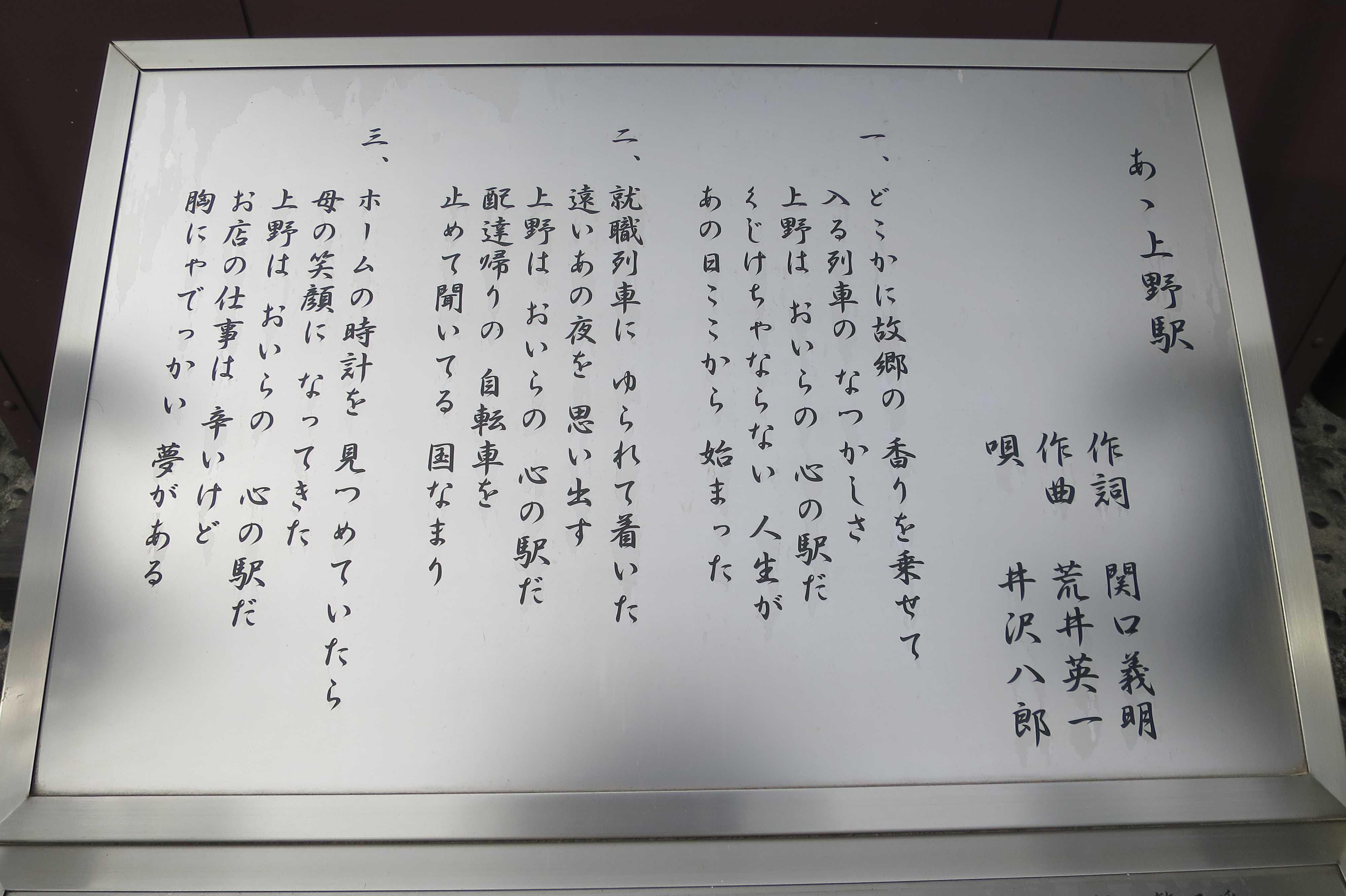 「あゝ上野駅」の歌詞