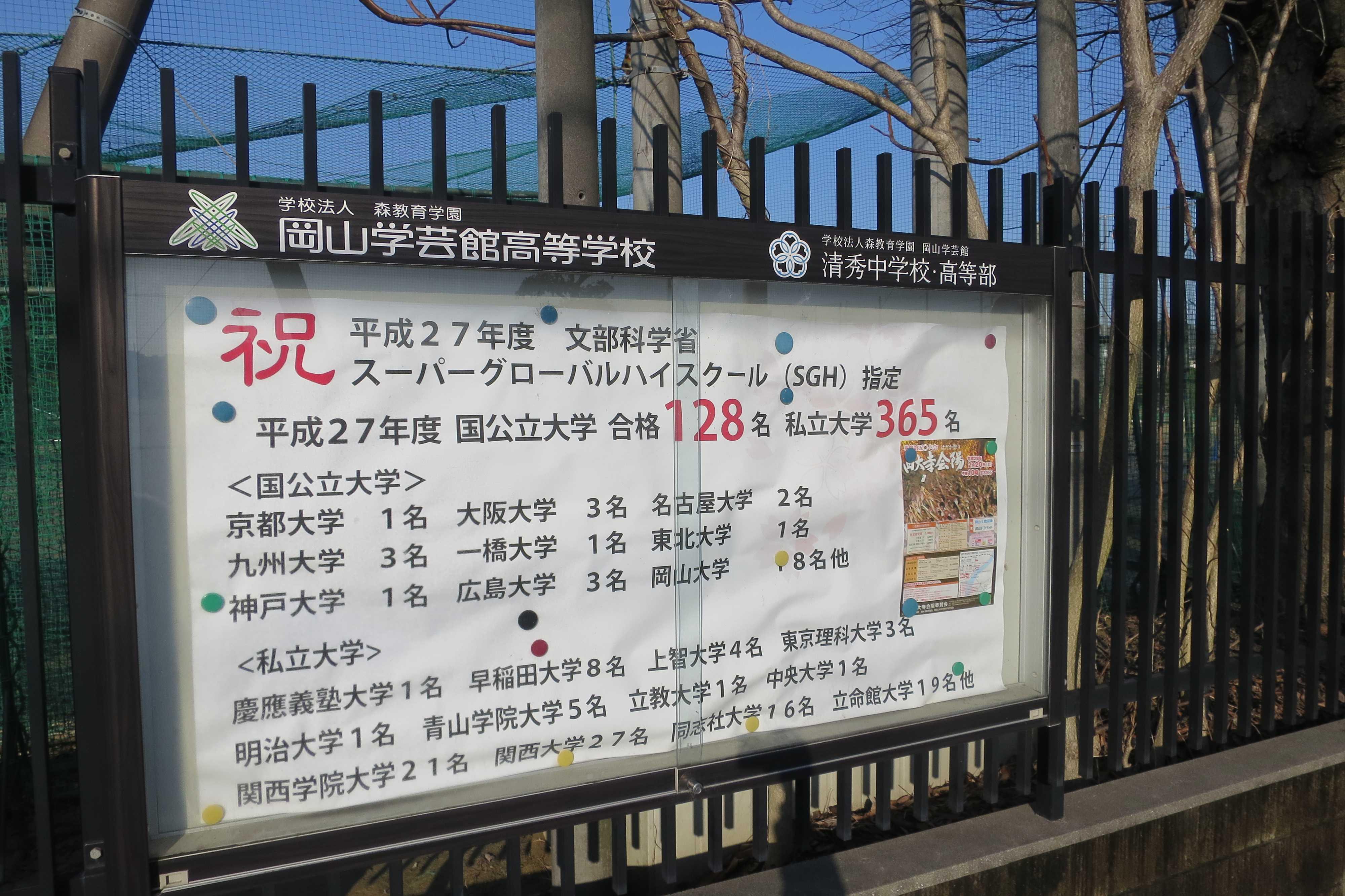 岡山学芸館 - 平成27年度 文部科学省 スーパーグローバルハイスクール(SGH)