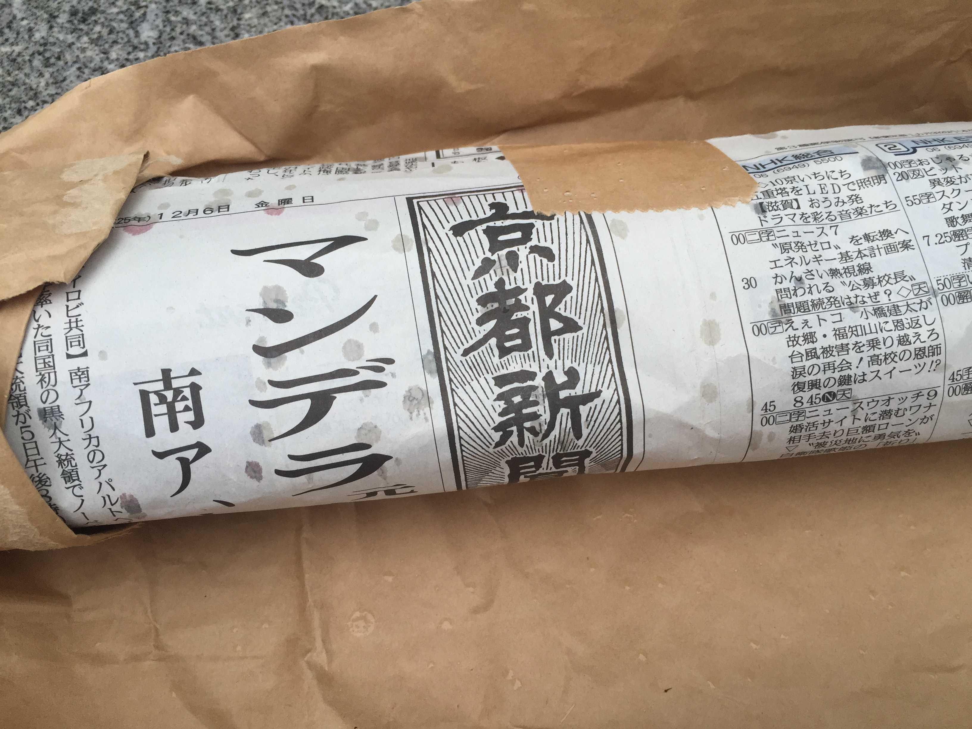 京都新聞 - ネルソン・マンデラ氏死去