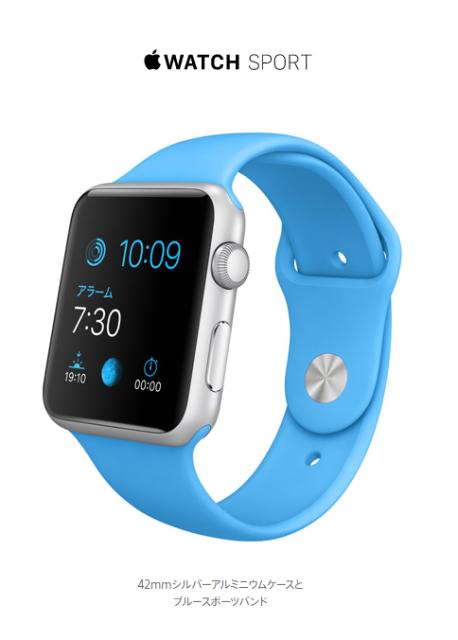 Apple Watch(WATCH SPORT) 42mmシルバーアルミニウムケースとブルースポーツバンド