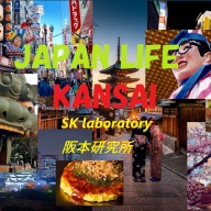 JAPAN LIFE KANSAI of SK laboratory  will arrange  one (1) day Deep Osaka Special Tour