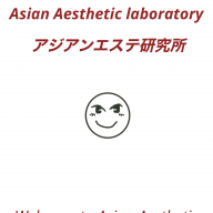Asian Aesthetic laboratory  『アジアンエステ研究所』  powered by SK laboratory (1/2)