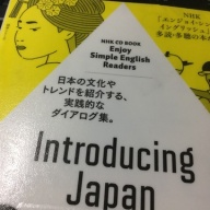 書籍:「NHK CD BOOK Enjoy Simple English Readers Introducing Japan」
