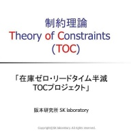 TOC(制約条件の理論)について 【阪本研究所 SK laboratory】