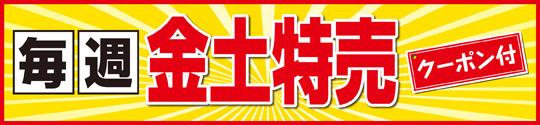 玄米30kg500円引きのクーポン券が印刷できます。