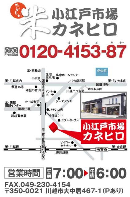 小江戸市場カネヒロの地図