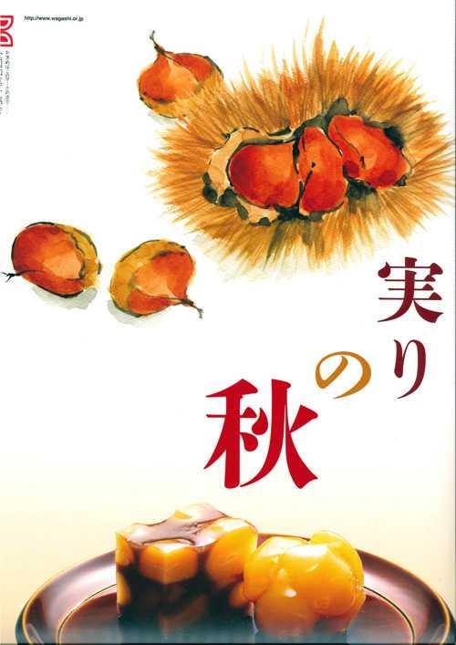 栗,水彩画,イラスト,実りの秋,和菓子,栗羊羹