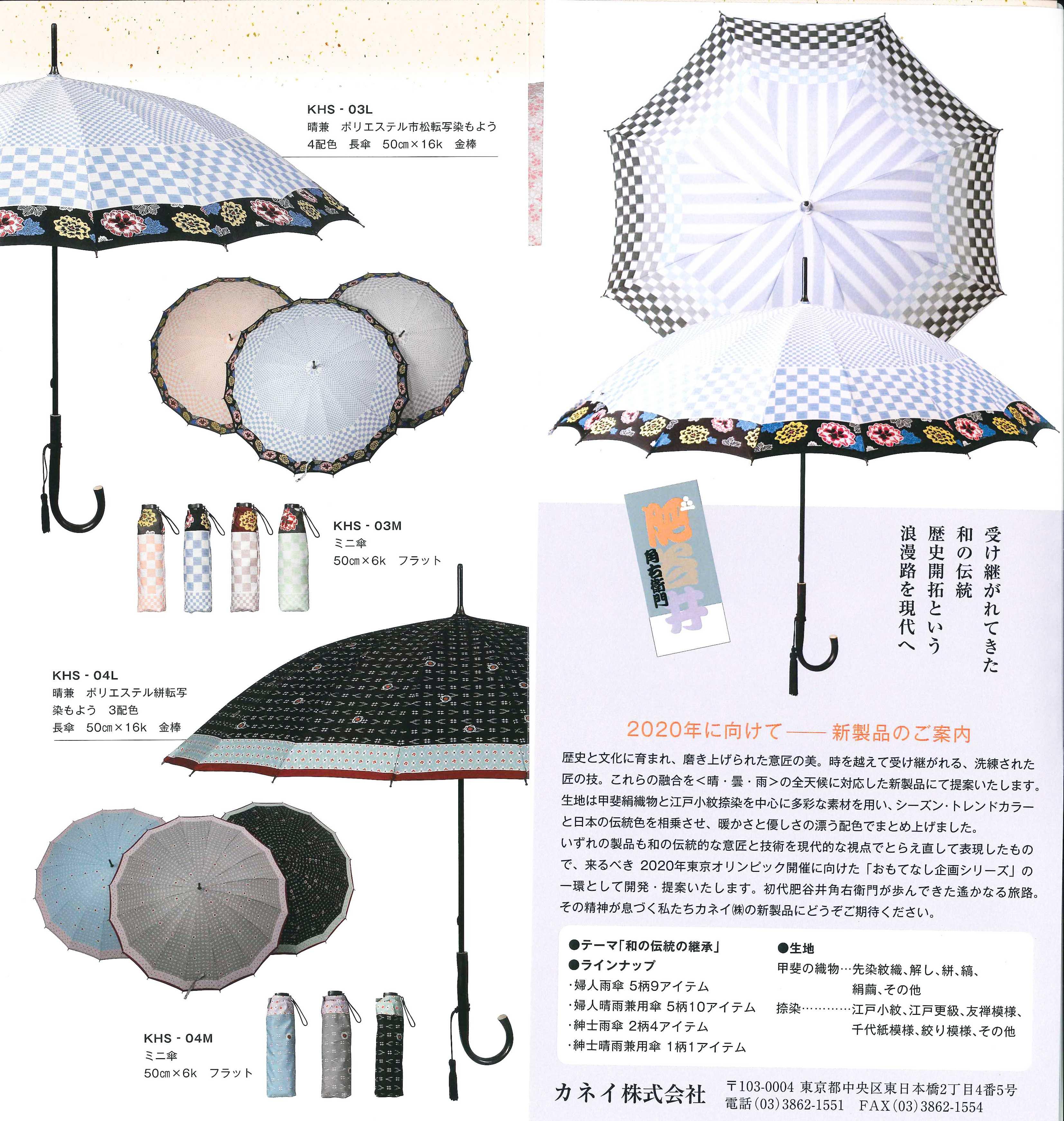 傘,2020年,東京オリンピック