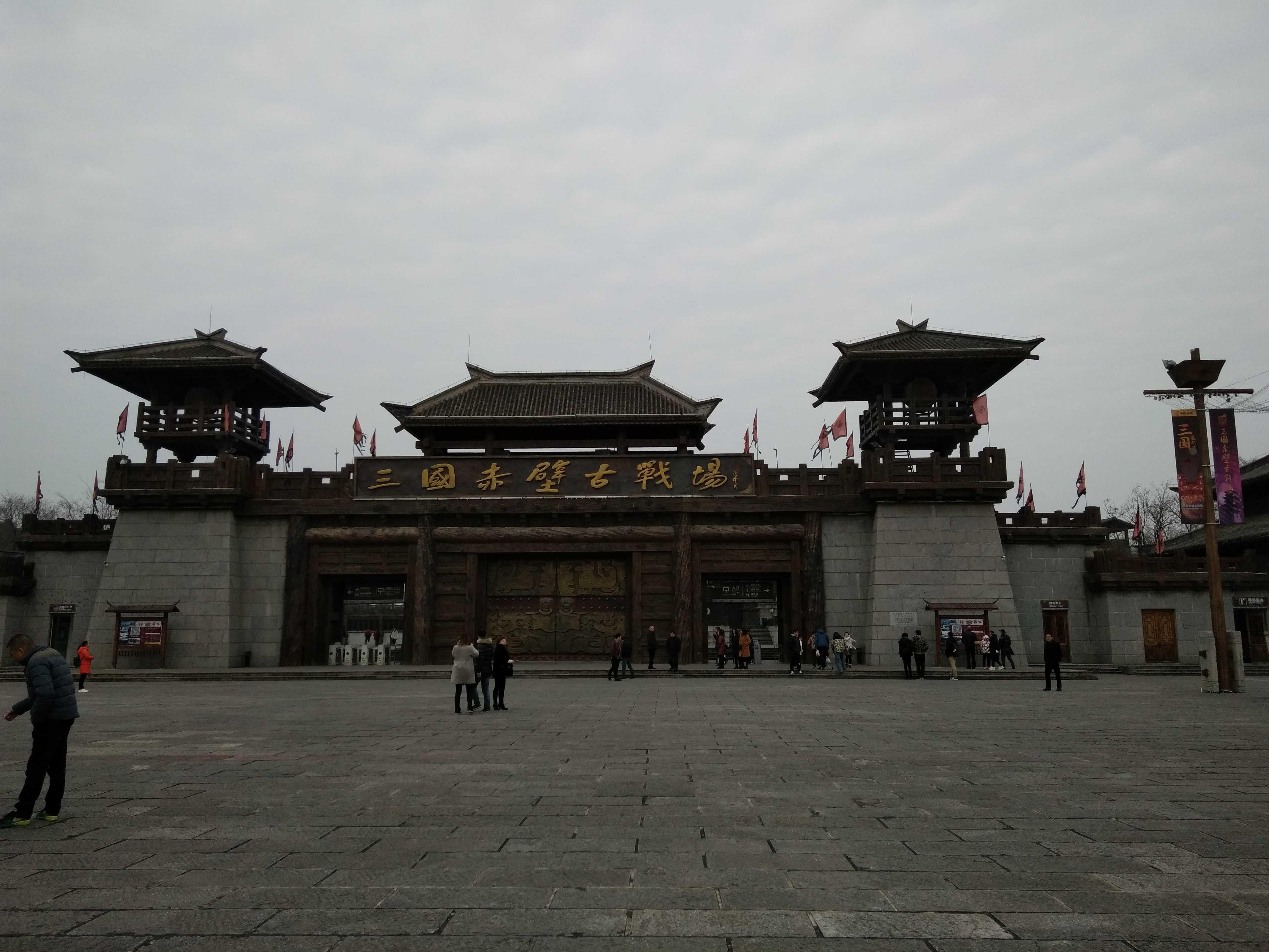 三国赤壁古戦場(テーマパークで下車撮影)