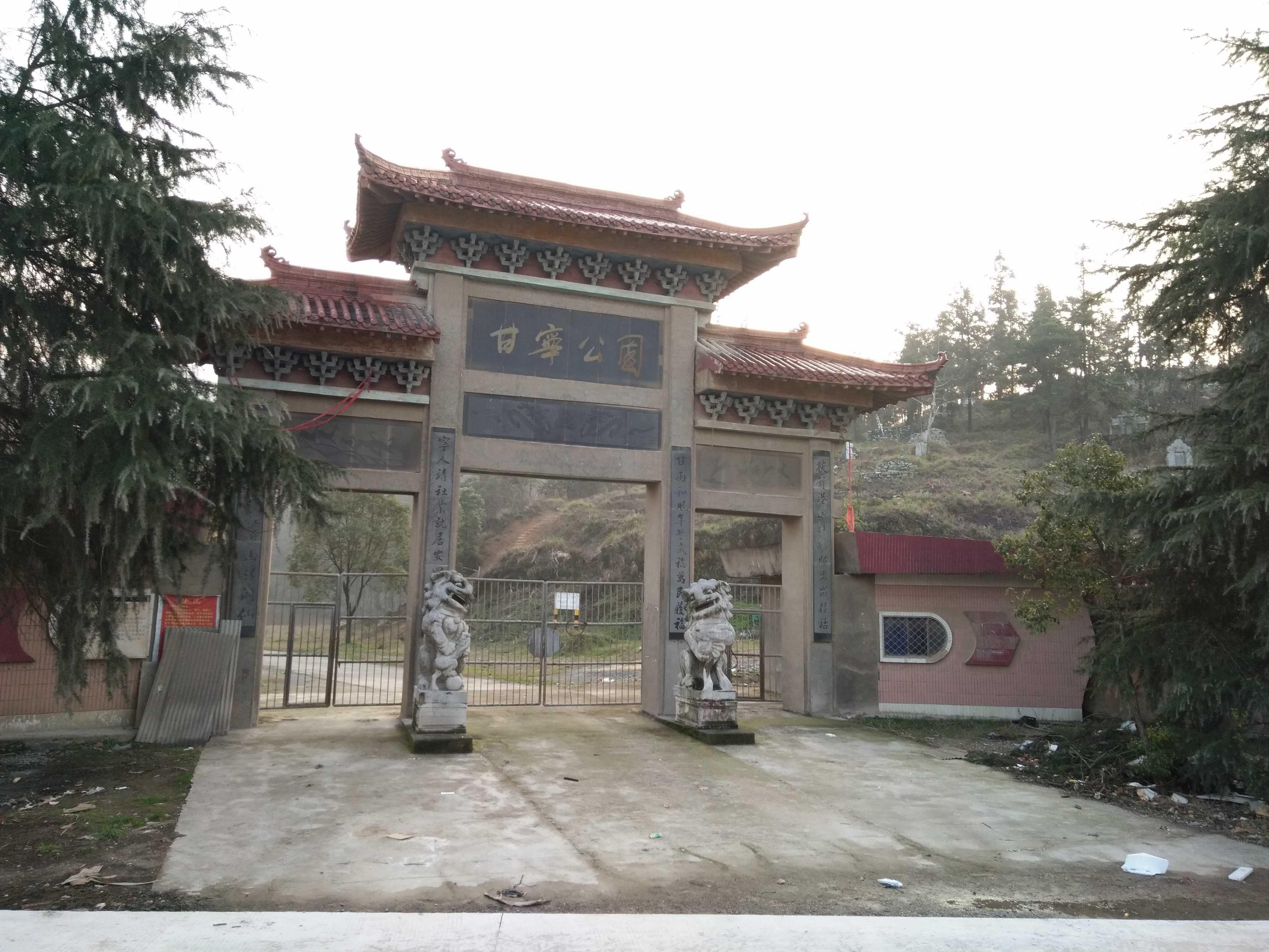 甘寧墓(甘寧公園内)