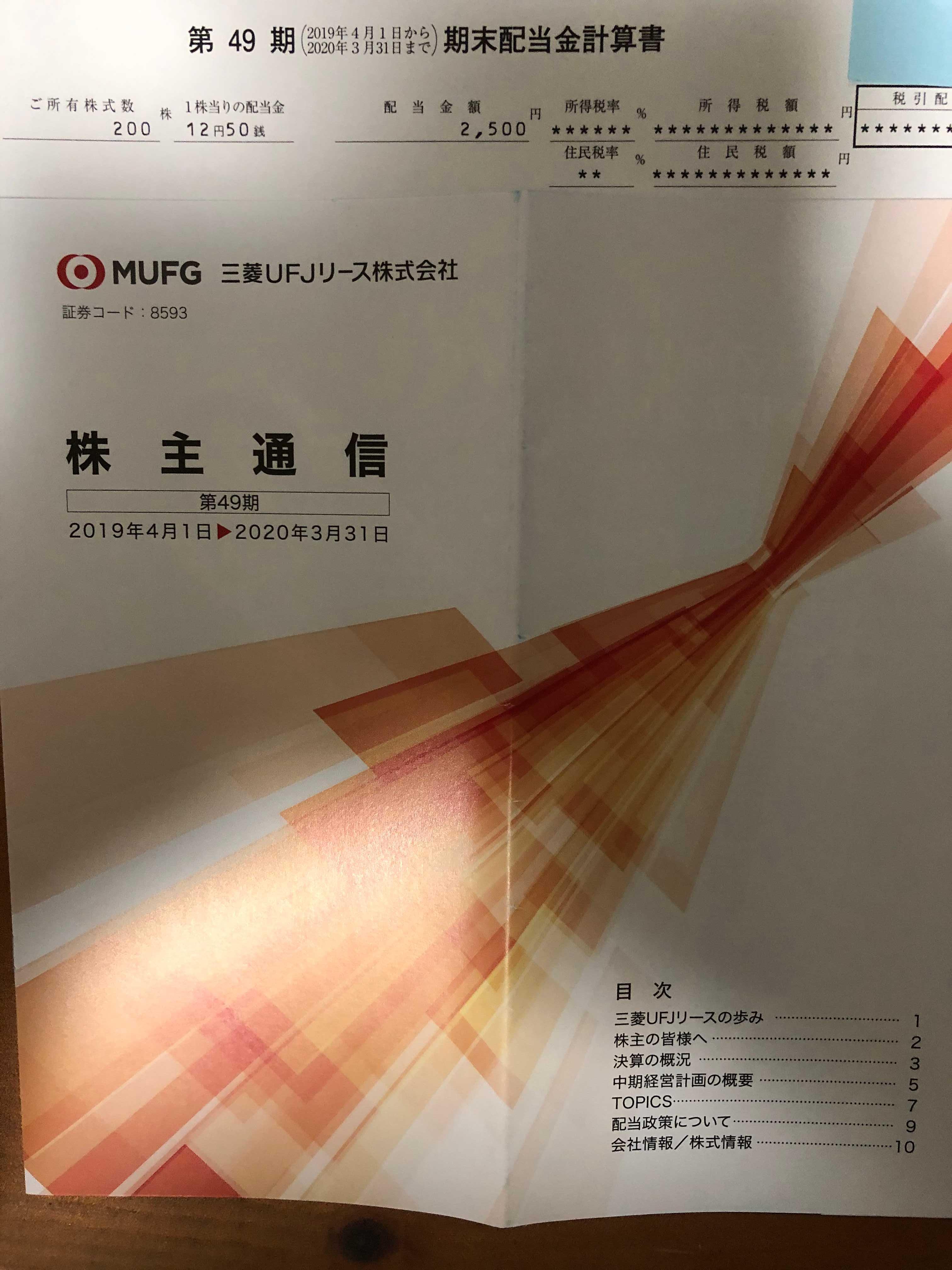 三菱 ufj 株