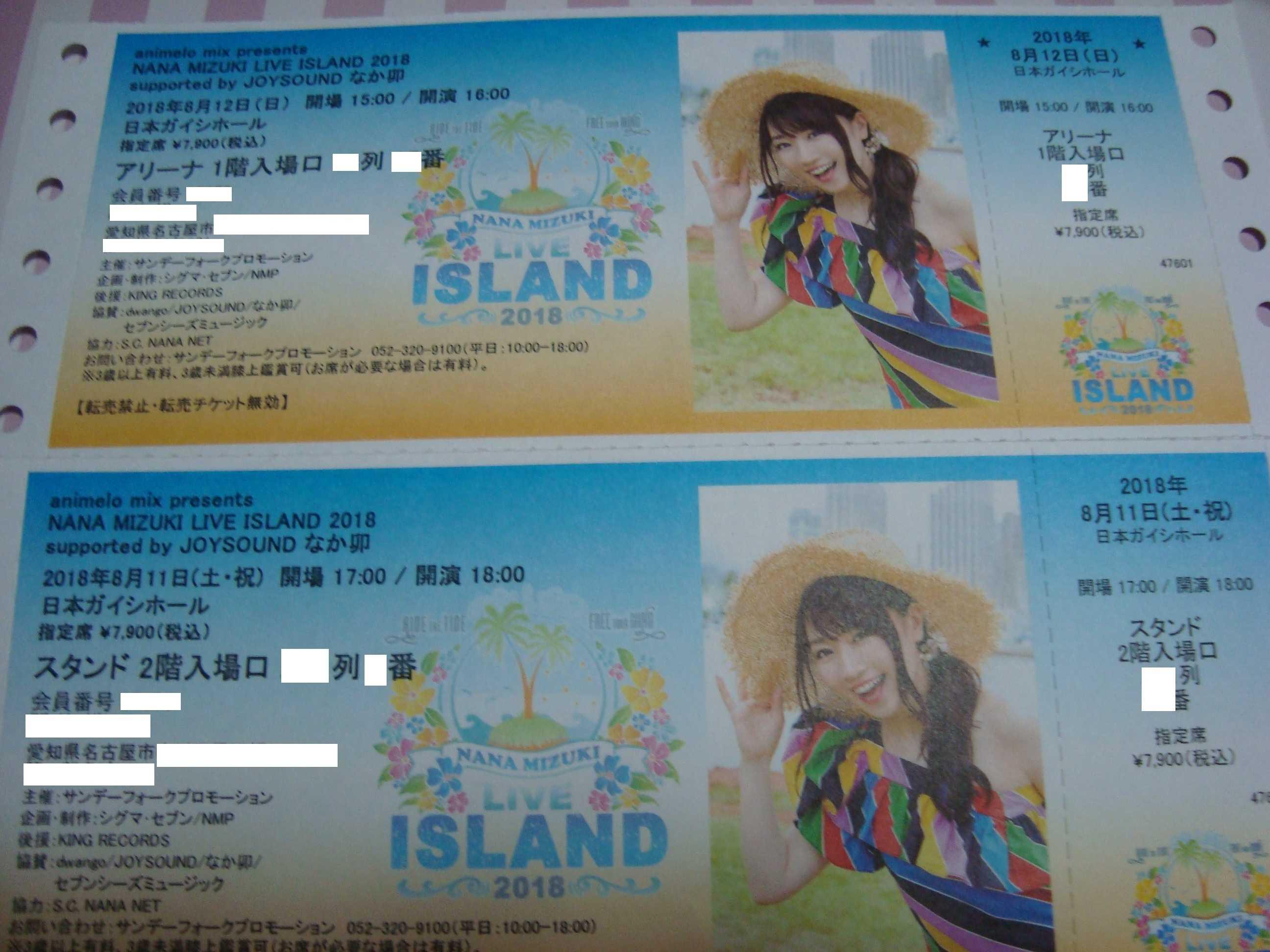 今週末は「NANA MIZUKI LIVE ISLAND 2018」行くっす!! - hsrのガラクタ箱