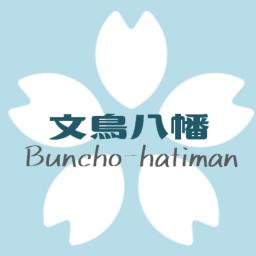 文鳥八幡 Buncho Hatimanのブログ ムラゴンブログ