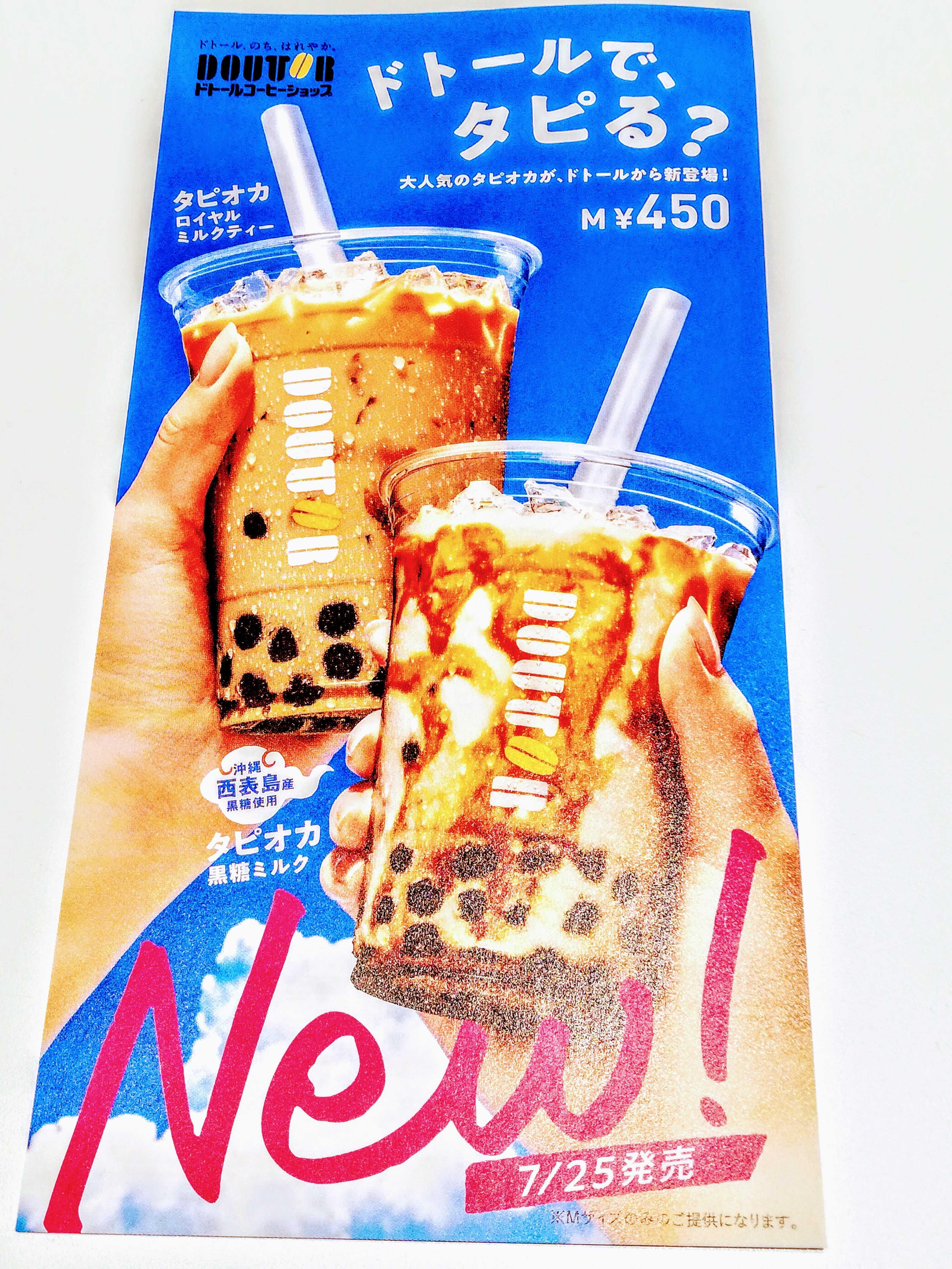 ドトール コーヒー タピオカ