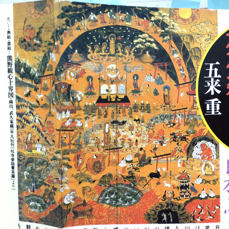 熊野観心十界図