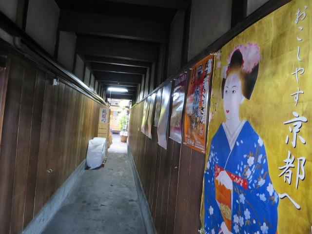 おこしやす京都へのポスター