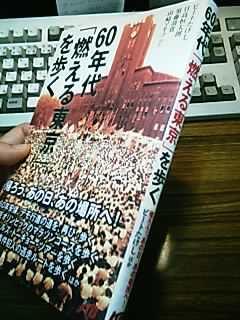 1960年代「燃える東京」を歩く