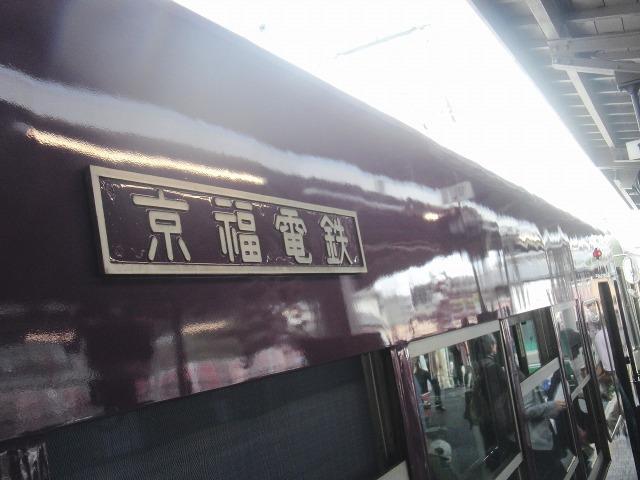 嵐電(京福電鉄)