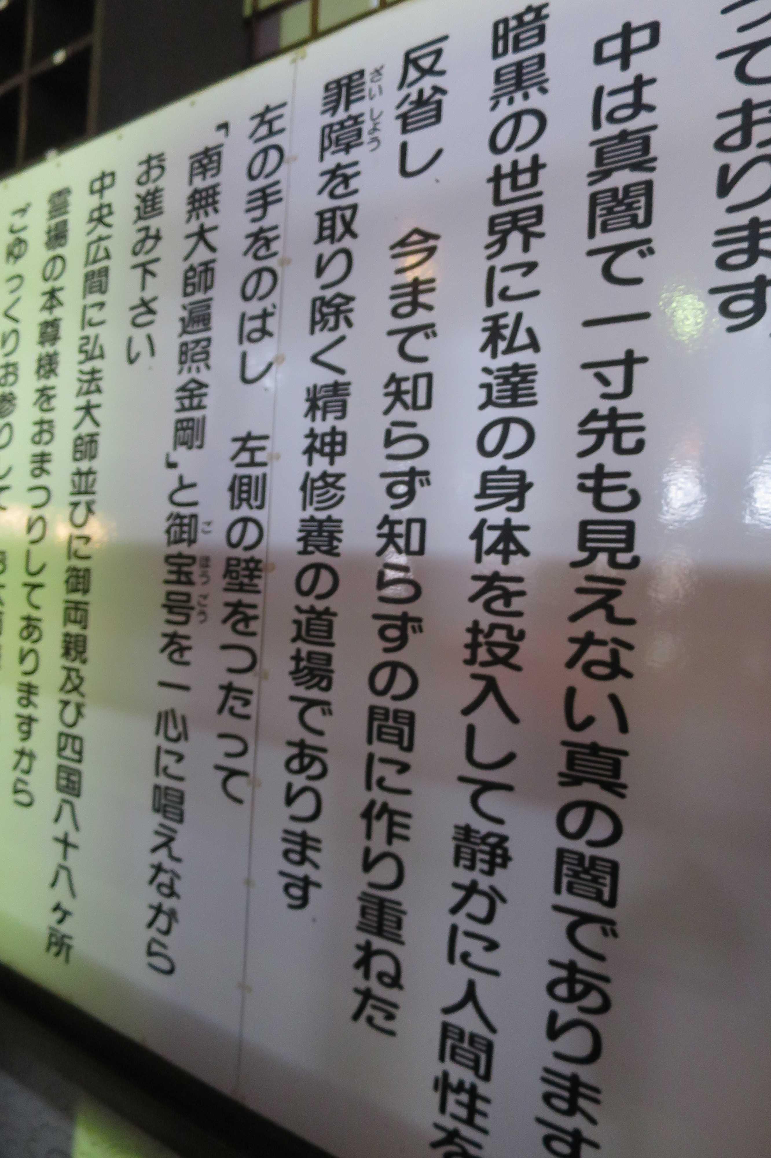 善通寺 - 戒壇巡り