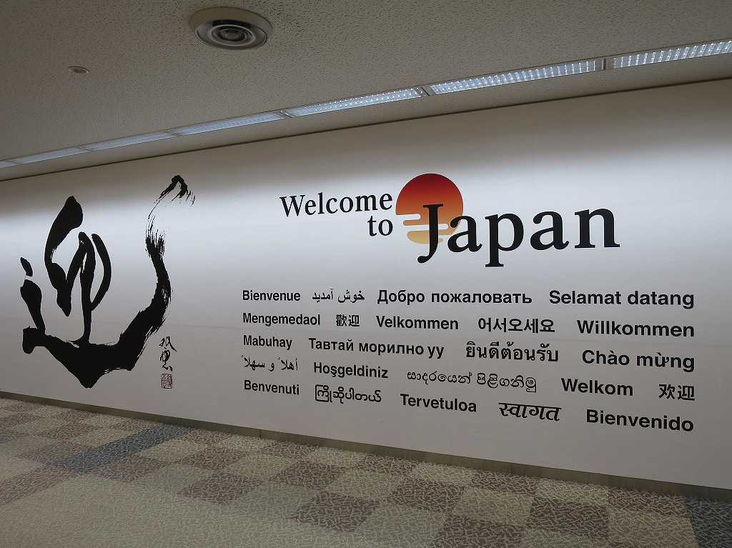 成田空港 - Welcome to Japan「迎」 武田双雲 書