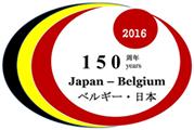 2016 - ベルギー・日本 150周年